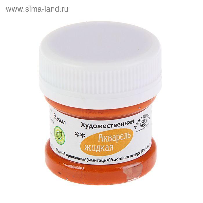 Акварель художественная жидкая 25 мл Кадмий оранжевый