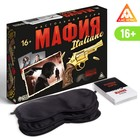 «МАФИЯ Италиано» ролевая игра с масками