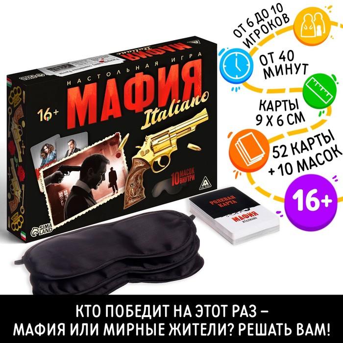 Ролевая игра «Мафия. Италиано» с масками, 52 карты, 18+