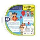 Развивающая интерактивная игра «Страны и столицы мира» - фото 105602235