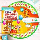 Интерактивная игра «Учим цифры и формы на английском»