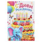 """Открытка - игра """"С Днем Рождения"""", слон"""