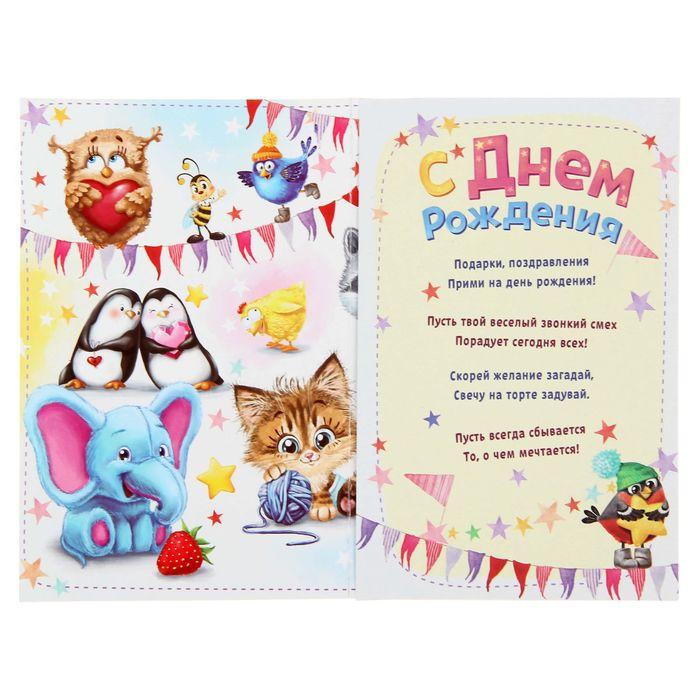 Детские открытки на день рождения поздравления