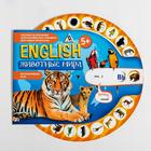 Интерактивная игра «Английский. Животные мира»