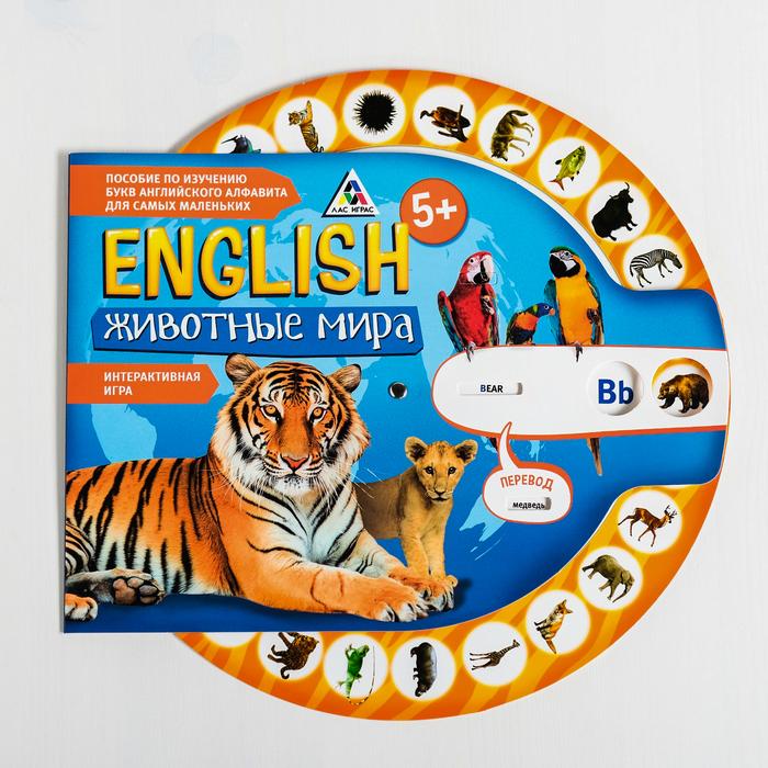 """Игра интерактивная """"Английский животные мира"""""""