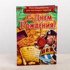 Открытка-игра детская «С Днём рождения!», пират