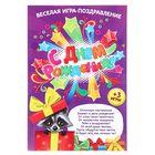 Открытка-игра детская «С Днём рождения!», енот
