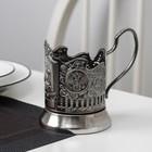 """Подстаканник """"Георгий Победоносец"""", (стакан d=6,1 см), никелированный, с чернением"""