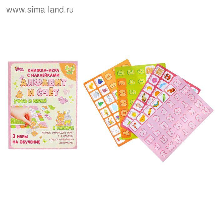 Книжка детская, обучающая для девочек + 4 листа многоразовых наклеек