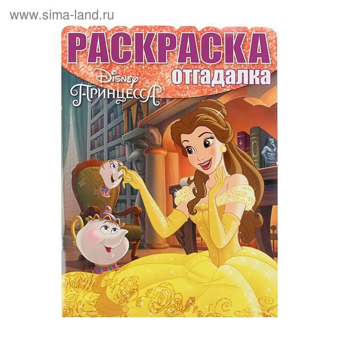 "Раскраска-отгадалака ""Принцессы"" № 1550"