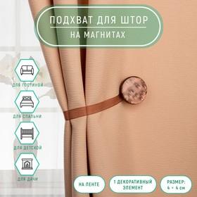 Подхват для штор «Жемчужина», 4 × 4 см, цвет коричневый