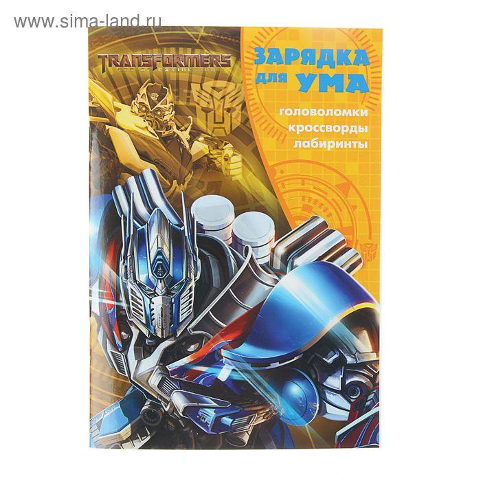 """Зарядка для ума """"Трансформеры"""" № 1609"""