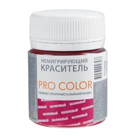 Краситель немигрирующий PRO Color, малиновый (сохраняет прозрачность мыльной основы), 40 г