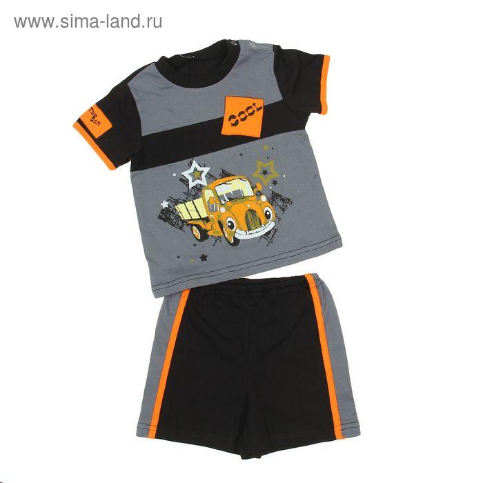 Комплект для мальчика, рост 134 см (68), цвет чёрный/тёмно-серый/оранжевый (арт. Д 15179/1)