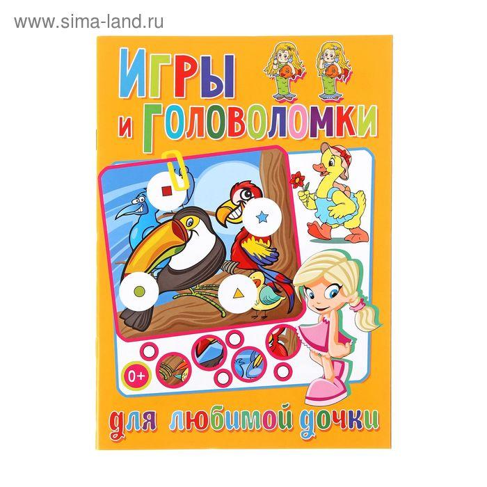 Игры и головоломки для любимой дочки. Автор: Скиба Т.