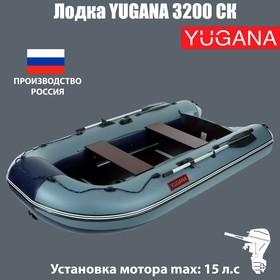 Лодка «Муссон 3200 СК», слань+киль, цвет серый/синий