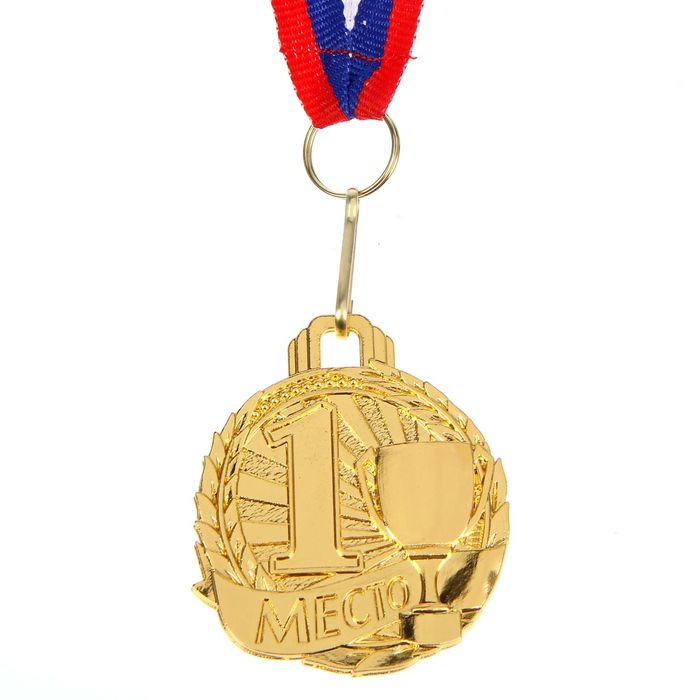 Медаль призовая 1 место, золото, d=4,6 см