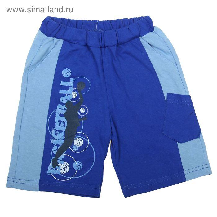 Шорты для мальчика, рост 134 см (68), цвет васильковый/голубой (арт. Д 07124)