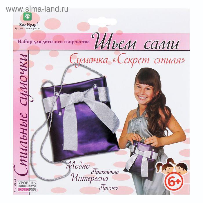 """Набор для создания сумочки своими руками """"Секрет стиля"""" МС4416"""