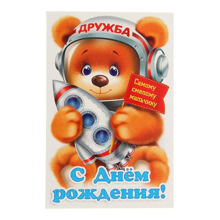 Открытка с днем рождения медведи, первоклашка открытки