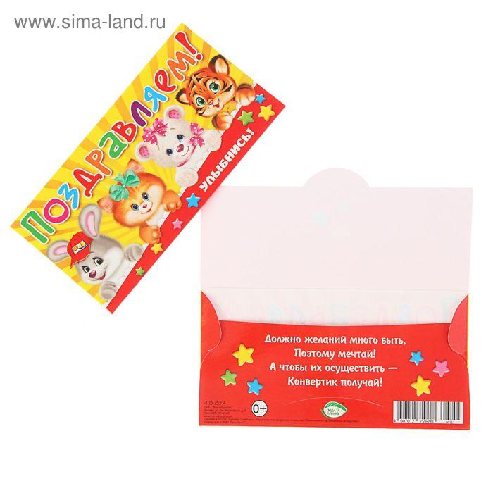 """Конверт для денег """"Поздравляем!"""" Разноцветные буквы, животные"""
