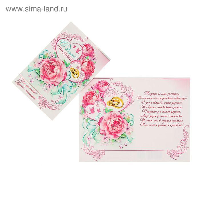 """Открытка """"С Днем свадьбы!"""" Кольца, розовые розы"""