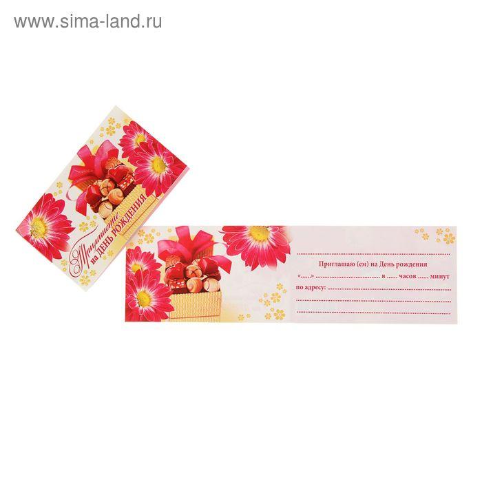 Приглашение на день рождения, конфеты, цветы