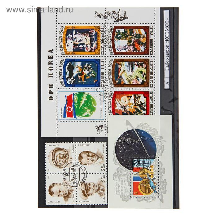 """Набор коллекционных марок """"Космос"""", 21*15см. Ма-кс"""