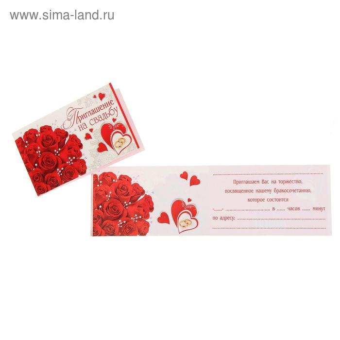 Приглашение на свадьбу, красные розы, сердца