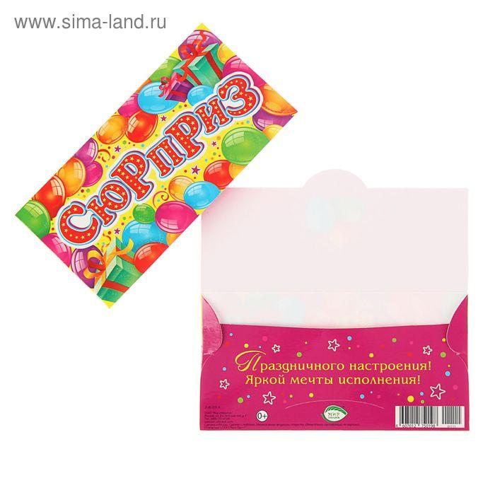 """Конверт для денег """"Сюрприз"""" Разноцветные шары"""