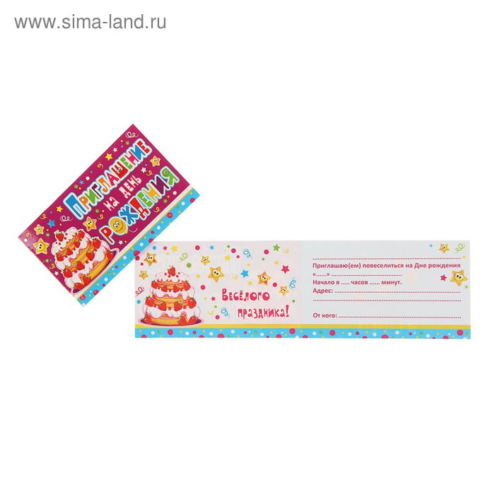 Приглашение на день рождения, фиолетовый фон, торт