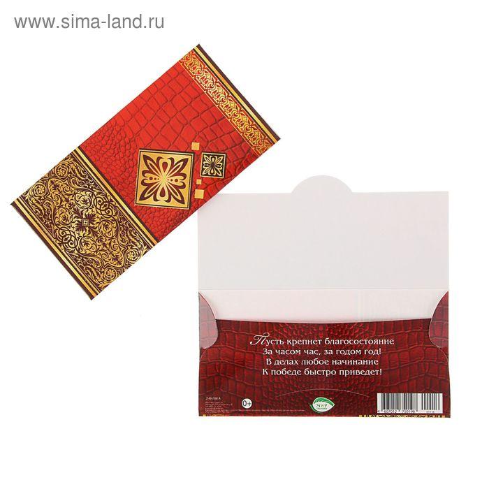 Конверт для денег ромбы, красная кожа