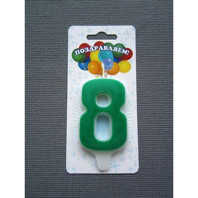 """Свеча для торта Классика цифра """"8"""" зелёная, большая"""
