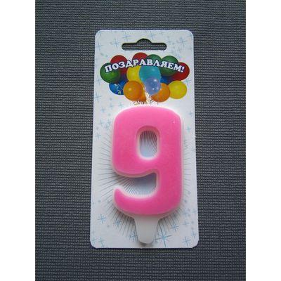"""Свеча для торта Классика цифра """"9"""" розовая, большая"""