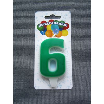 """Свеча для торта Классика цифра """"6"""" зелёная, большая"""