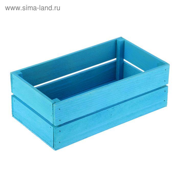 Ящик реечный № 1 голубой, 24,5 х 13,5 х 9 см