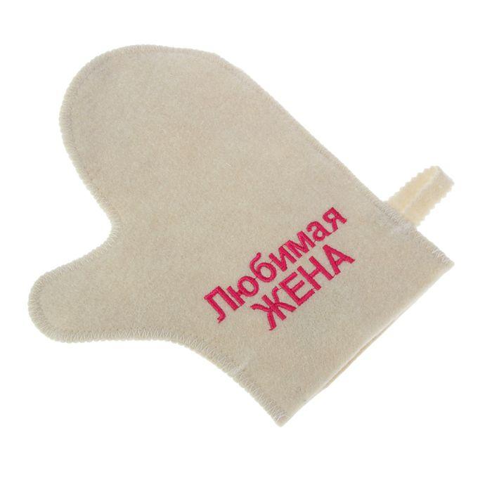 Рукавица для бани и сауны с вышивкой «Любимая жена», белая
