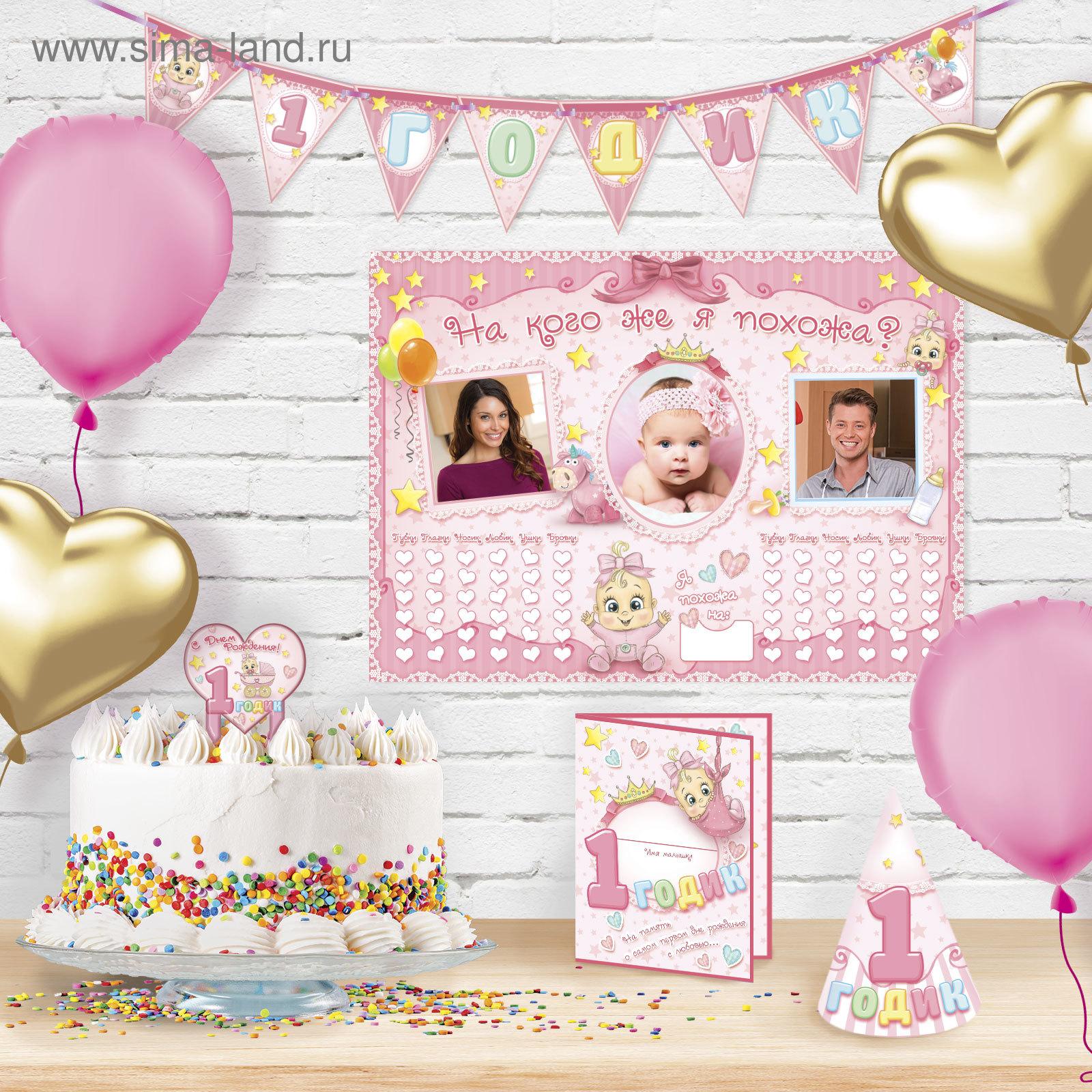 Открытка родителям с днем рождения дочери 1 годик