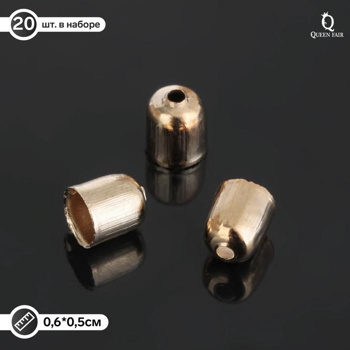 Концевик, цвет золото, 5*6 мм (набор 20шт)