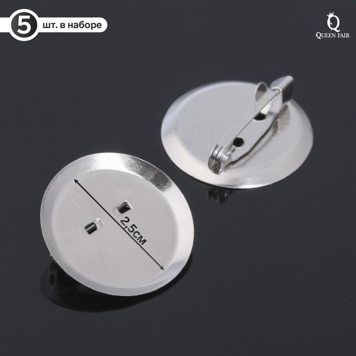 Булавка для броши с круглым основанием СМ-367, (набор 5шт) 25 мм, цвет серебро