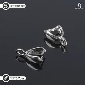 Держатель для кулона, 11*7 мм (набор 5шт), цвет серебро