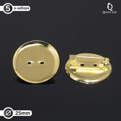 Булавка для броши с круглым основанием СМ-367, (набор 5шт) 25 мм, цвет золото