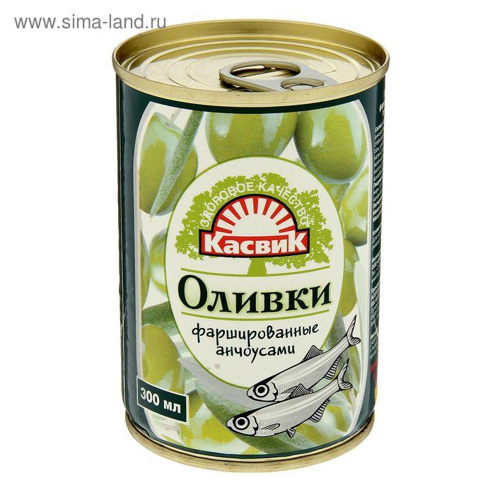 """Оливки фаршированные Анчоусом ТМ """"КАСВИК"""",280 г"""