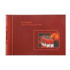 Журнал учета огнетушителей А4, на гребне, 50 листов, горизонтальный