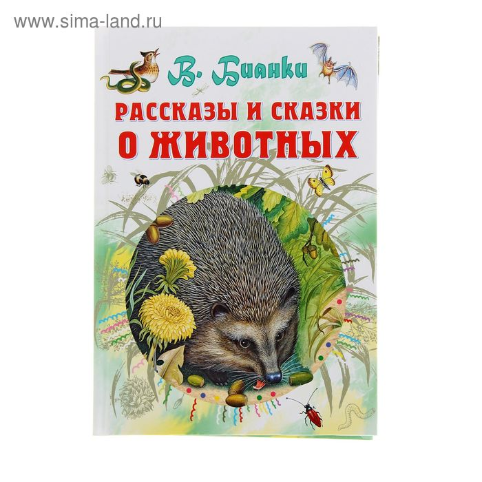 Рассказы и сказки о животных. Автор: Бианки В.В.