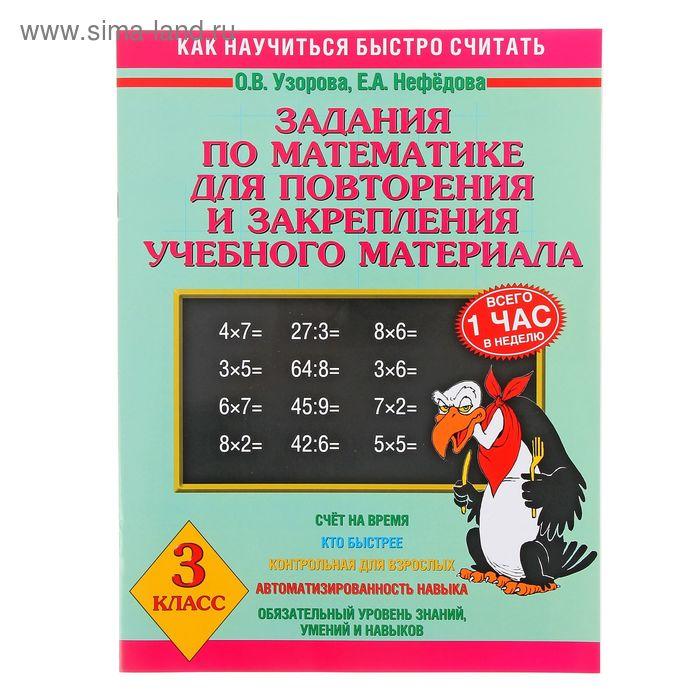 Задания по математике для повторения и закрепления учебного материала. 3 класс.. Автор: Узорова О.В.