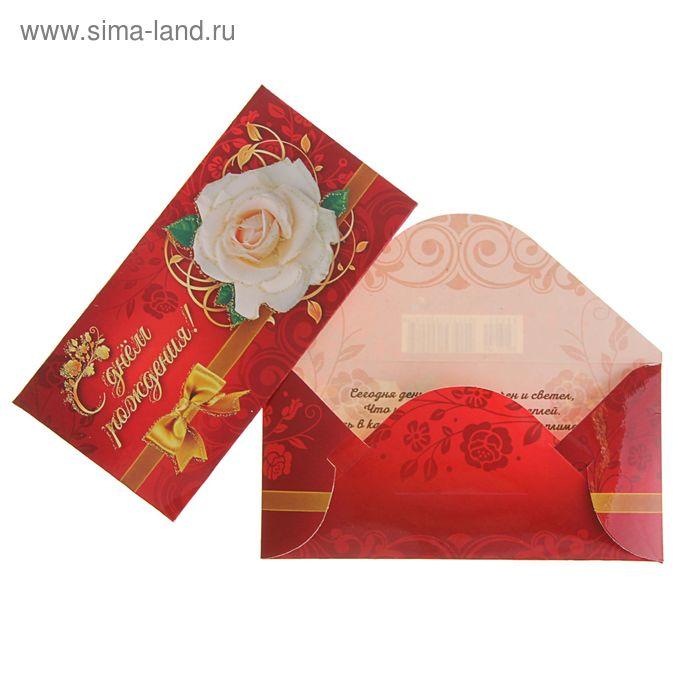 """Конверт для денег """"С Днём рождения"""" красный фон, белая роза"""