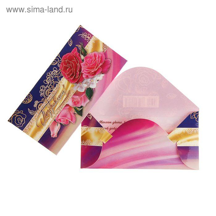 """Конверт для денег """"С Днём рождения"""" розы на фиолетовом фоне"""