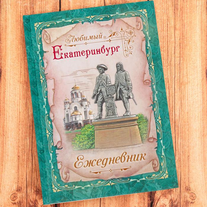 Ежедневник в твёрдом переплёте «Екатеринбург» (80 листов)