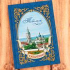 """Ежедневник в твердом переплете """"Тобольск"""", 80 листов, недатированный"""